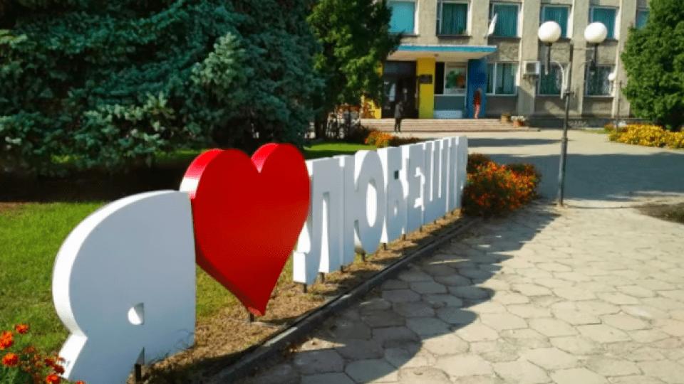 Назвали кандидатів на голову Любешівської громади
