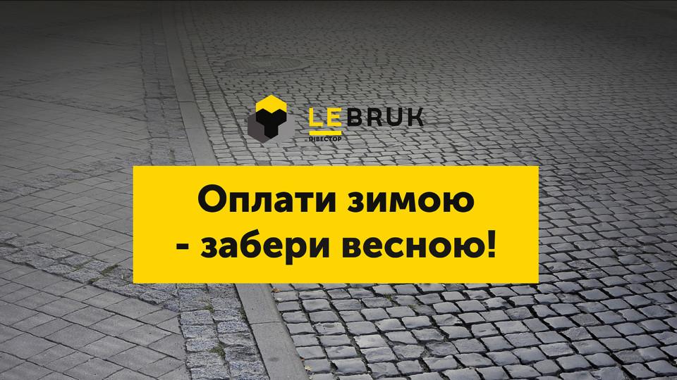 Акція під «LeBruk» триває: пропонують купити бруківку взимку, а забрати навесні