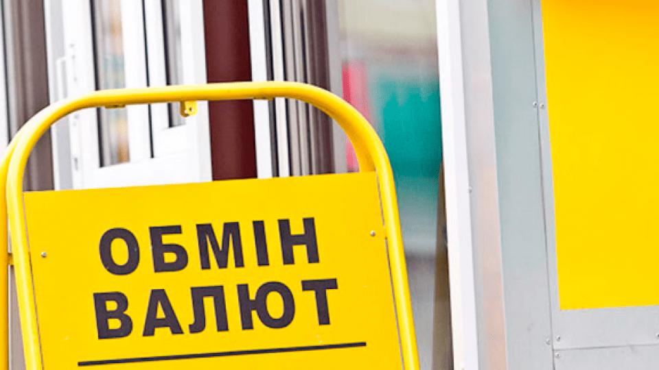 В Україні планують зробити обмін валют платним