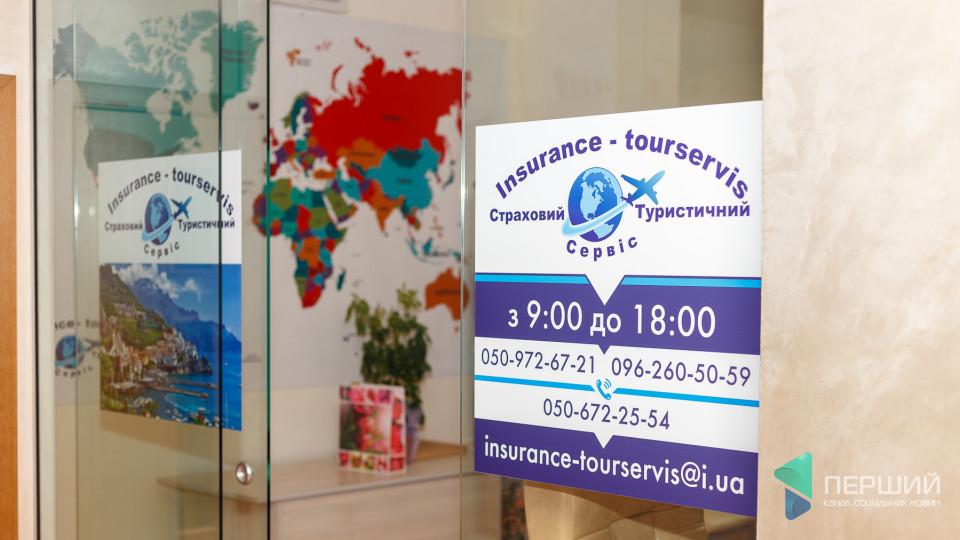 У Луцьку відкрили новий офіс страхового туристичного сервісу Insurance-tourservis. ФОТО