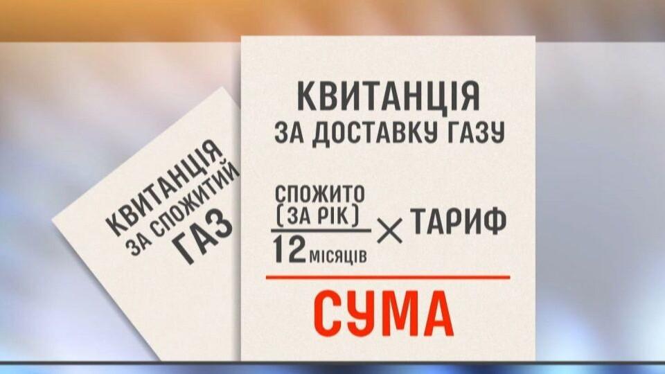 «Люди останні копійки платитимуть». Волинські депутати обурились платіжками за транспортування газу
