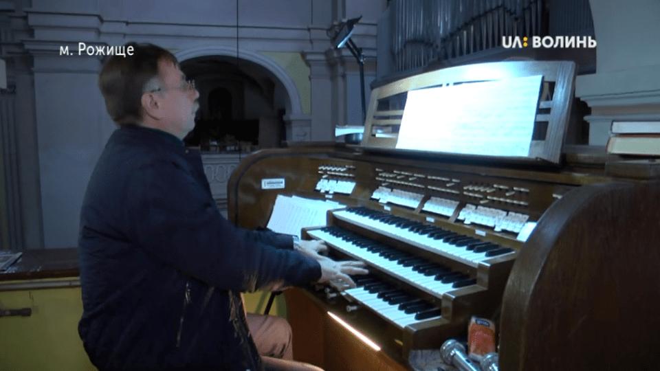 Реставрували через 10 років. У храмі в Рожищі звучатиме орган