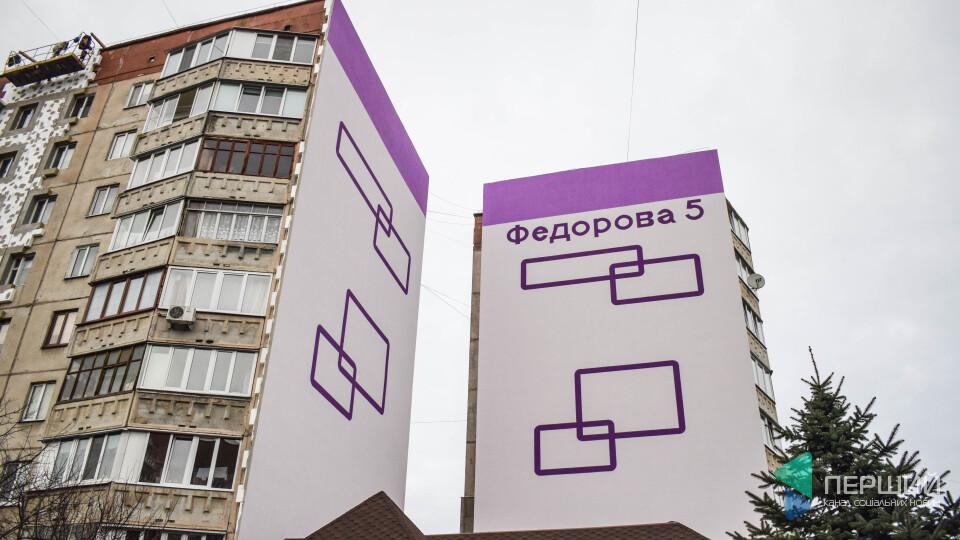 Лише створення ОСББ проблем будинку не вирішить:  як у Луцьку платити за тепло удвічі менше
