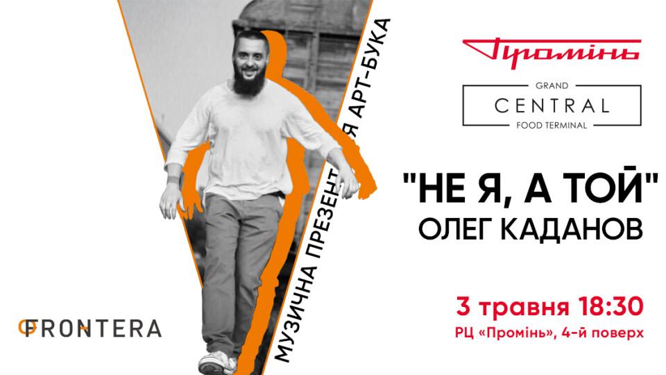 У Луцьк з концертом їде легенда українського андеґраунду