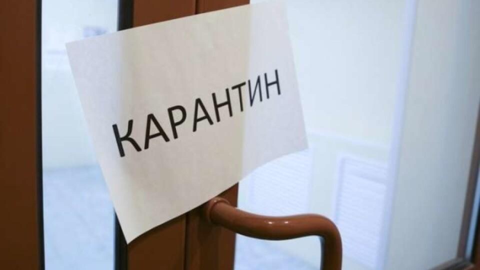 Нові карантинні зони: Луцьк та Луцький район залишаються у «помаранчевій»