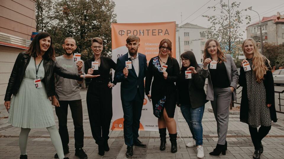 Фестиваль «Фронтера» відбудеться онлайн