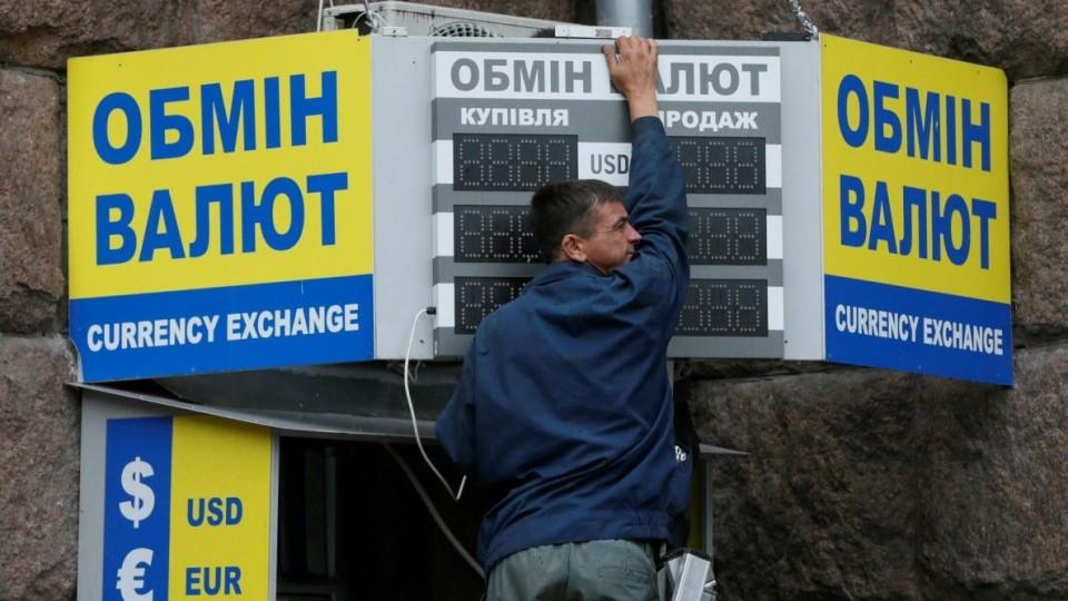Курс долара на міжбанку впав нижче 27 гривень