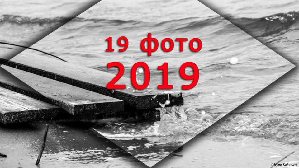 19 показових фото про Волинь у 2019 році