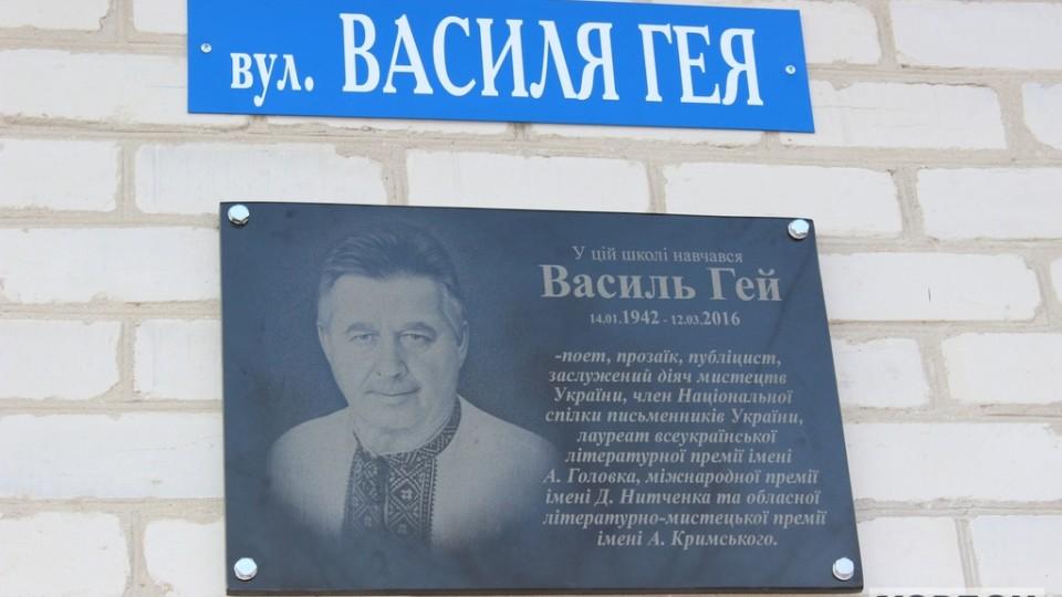 Відкрили меморіальну дошку волинському письменникові. ФОТО