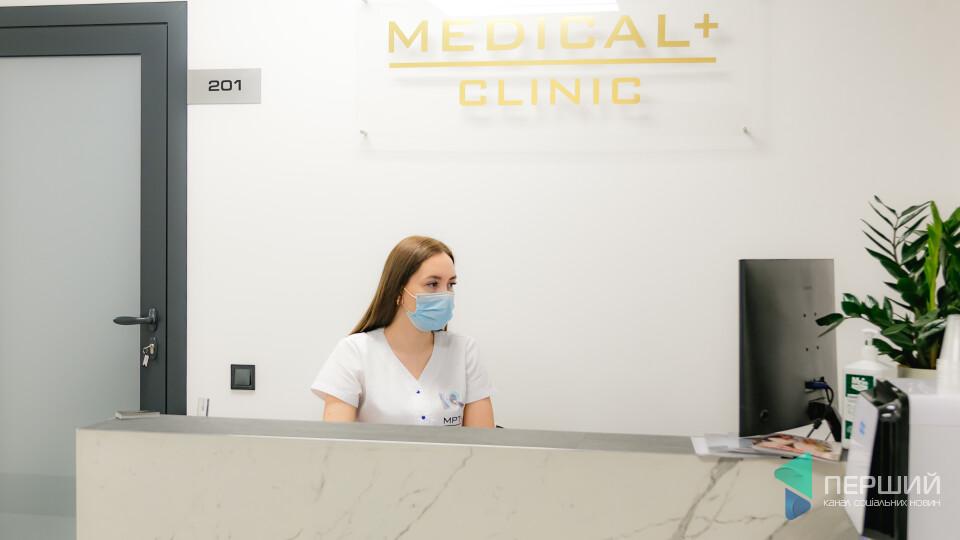 Новий медичний центр «МEDICAL+» у Луцьку. Розказуємо, чим він цікавий