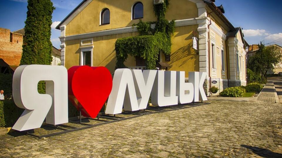 Визначають найпривабливіше місто України. Луцьк – уже в першій п'ятірці