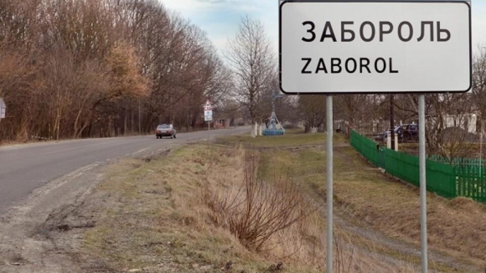 У Заборольській ОТГ пояснили, чому вони проти приєднання до Луцька