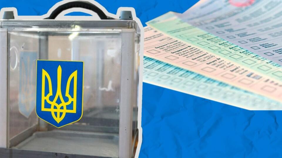 У липні понад 40% українців ще не визначились, за кого голосуватимуть на місцевих виборах