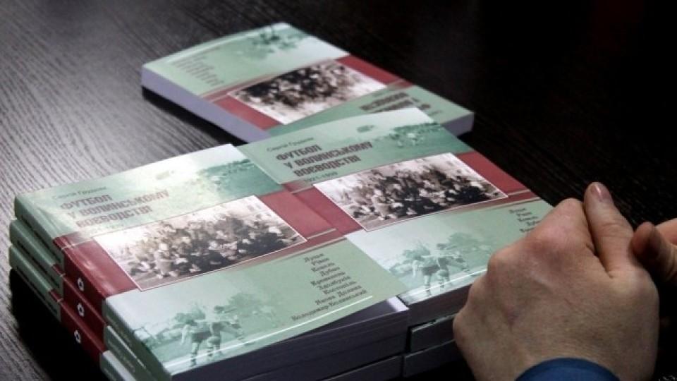 Презентували книгу про історію футболу Волині. ФОТО