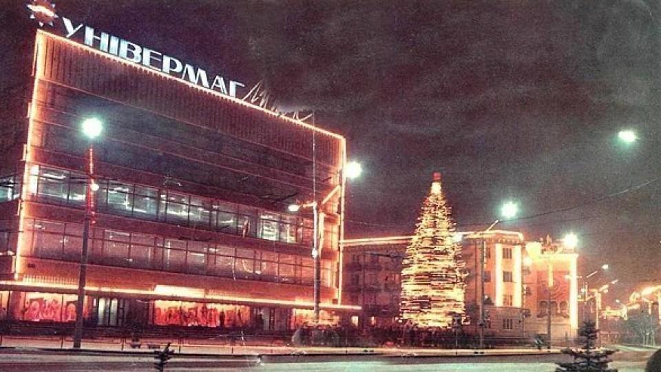 Як виглядав новорічний Луцьк у радянську добу. ФОТО