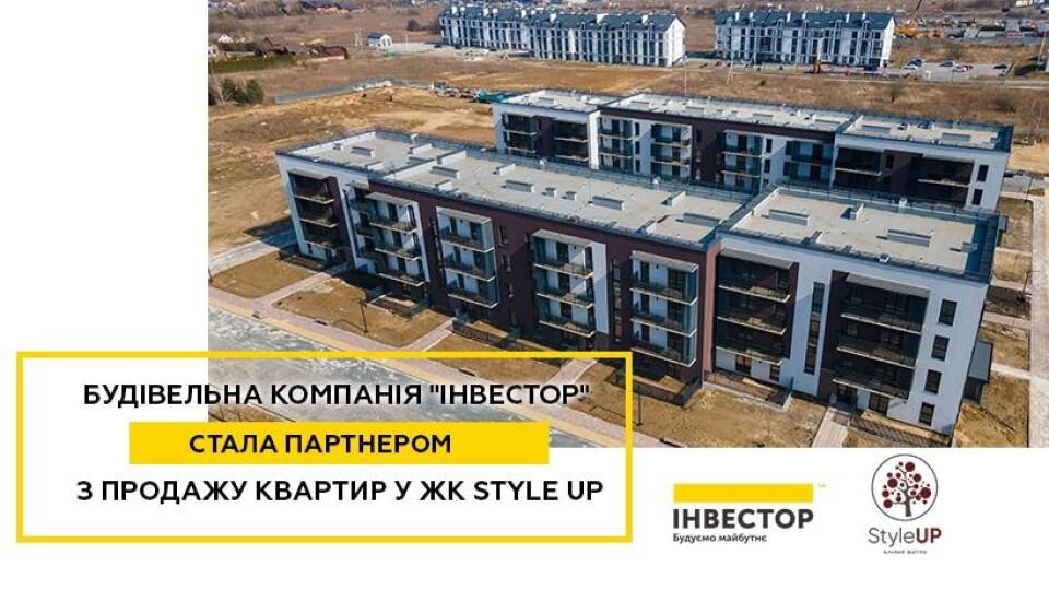 «Інвестор» став партнером з продажу квартир у ЖК «StyleUP»