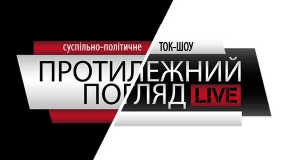 Ток-шоу «Протилежний Погляд LIVE» закривається
