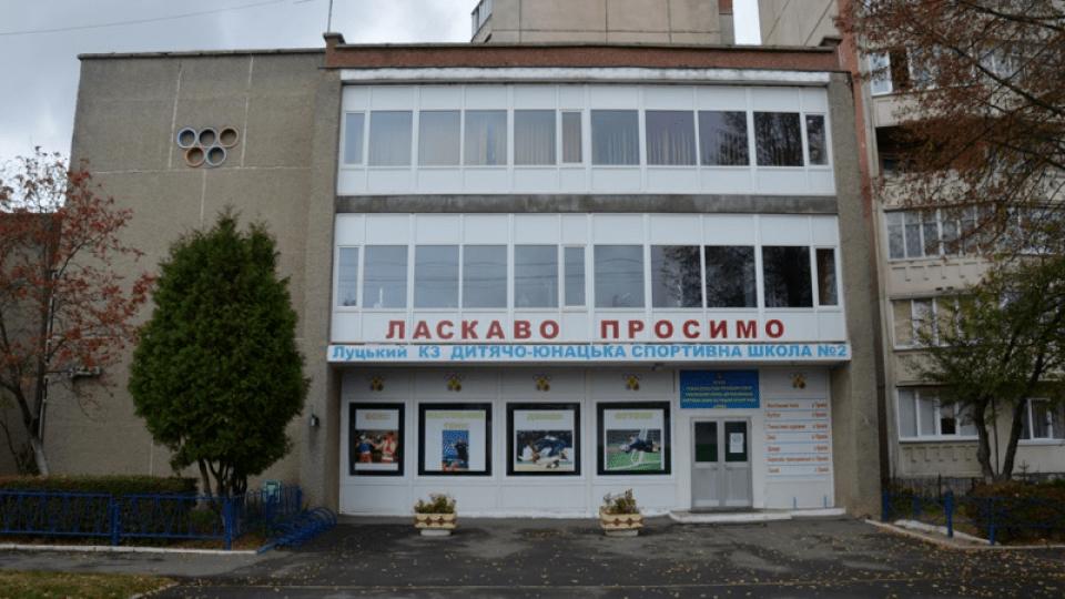 Луцька спортивна школа - серед кращих в Україні