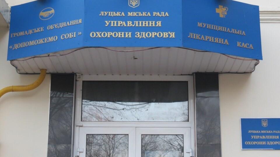 У Луцьку хочуть виселити «Муніципальну лікарняну касу»
