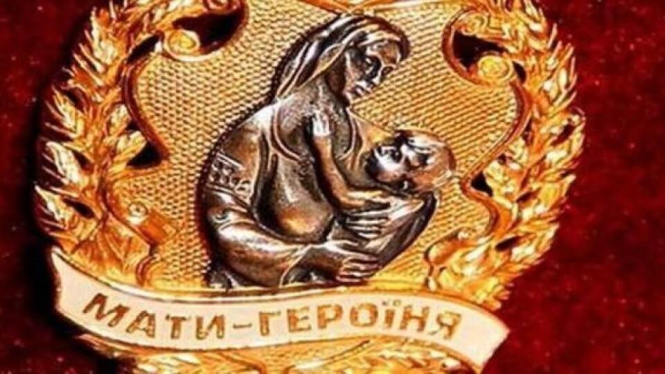 Зеленський удостоїв 145 волинянок звання «Мати-героїня»