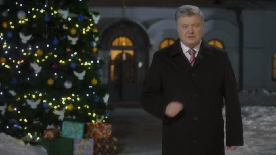 Що сказав Порошенко у новорічному зверненні. ВІДЕО