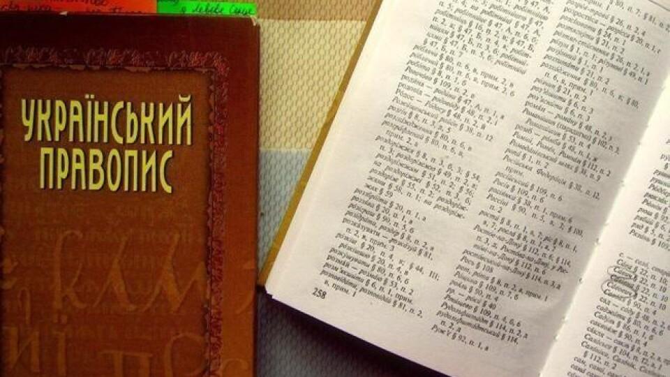 ОАСК скасував новий український правопис