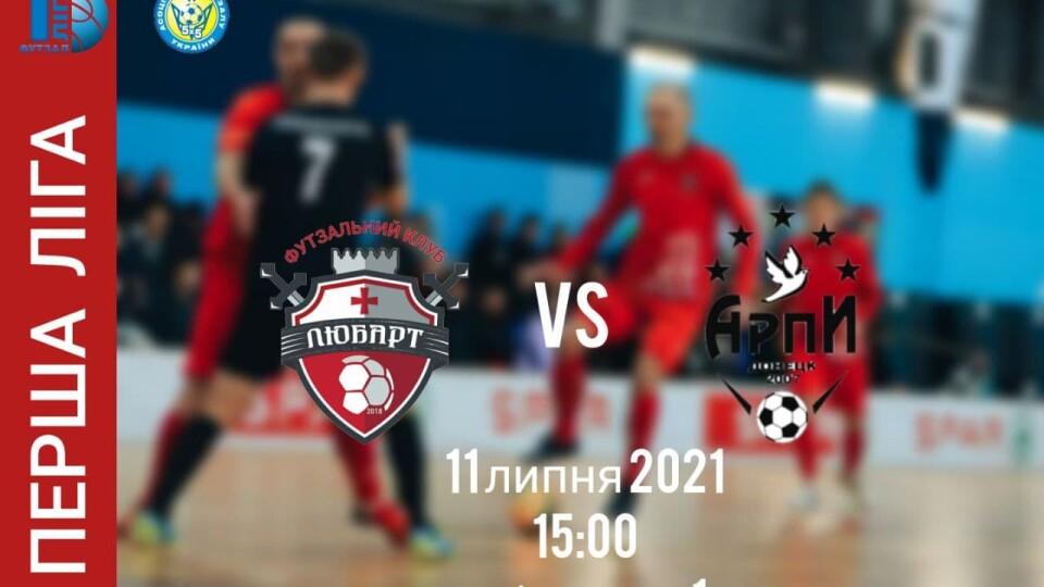 Вперше в історії:  ФК «Любарт» зіграє у фіналі Першої ліги України з футзалу