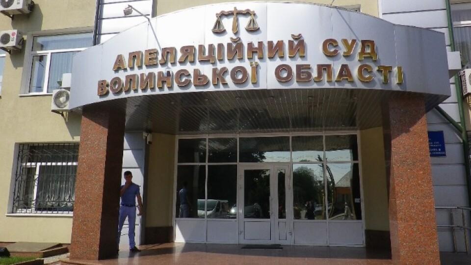 Хто очолить Волинський апеляційний суд замість Петра Філюка