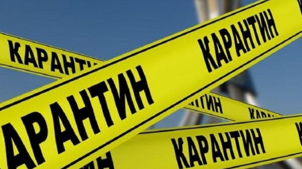 В Україні у «червоній» карантинній зоні залишилося шість областей