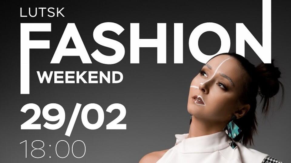 Що буде на Lutsk Fashion Weekend? Оголосили програму
