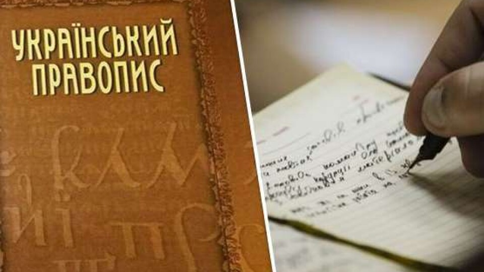 Новий український правопис хочуть скасувати. Справу розглянуть у суді