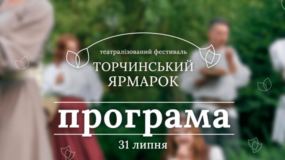 Волинян запрошують на «Торчинський ярмарок». Програма