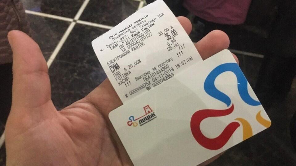 Повідомили, коли у Луцьку почнуть продавати електронні квитки на дві і три поїздки
