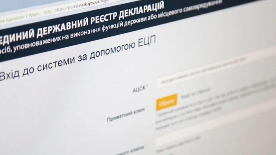 В Україні відновили доступ до електронних декларацій