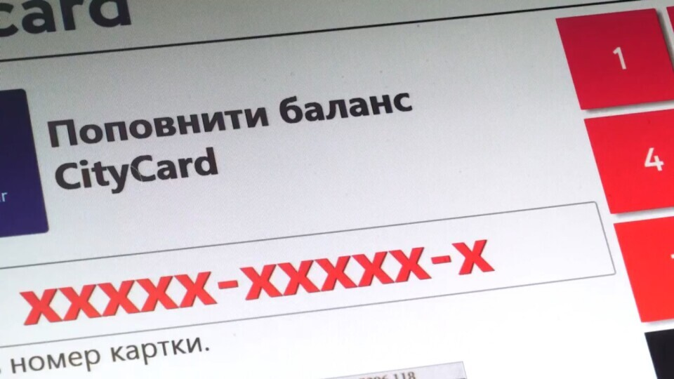 У Луцьку встановили ще два термінали для поповнення е-квитків