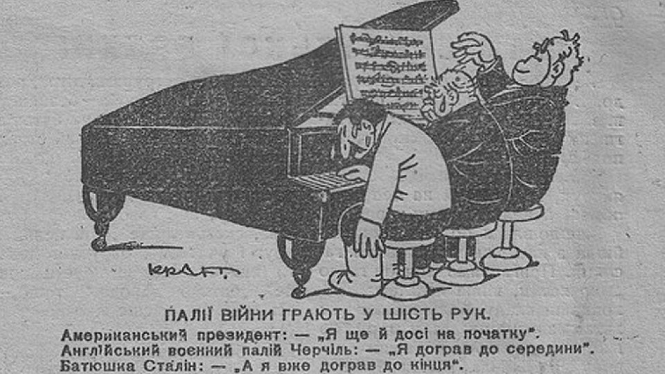 «Сталін їде до пекла», - нацистська агітація в луцьких газетах