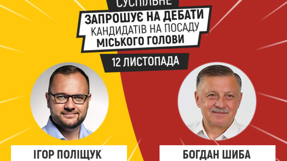 12 листопада відбудуться дебати між Поліщуком та Шибою