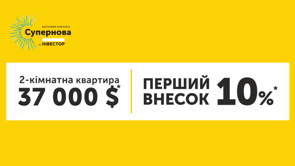 Суперумови на квартиру у Луцьку: розстрочка, перший внесок 10%