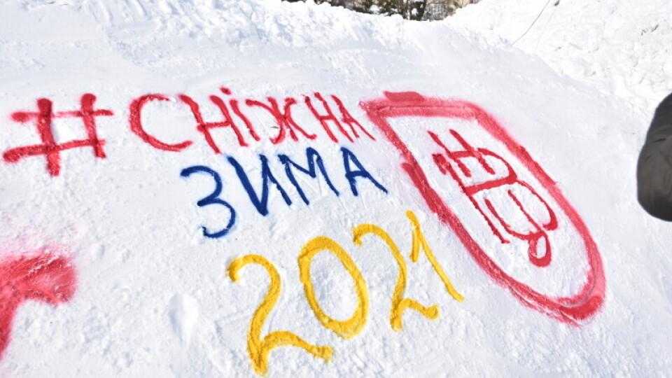 В Луцьку теж організували зимові розваги