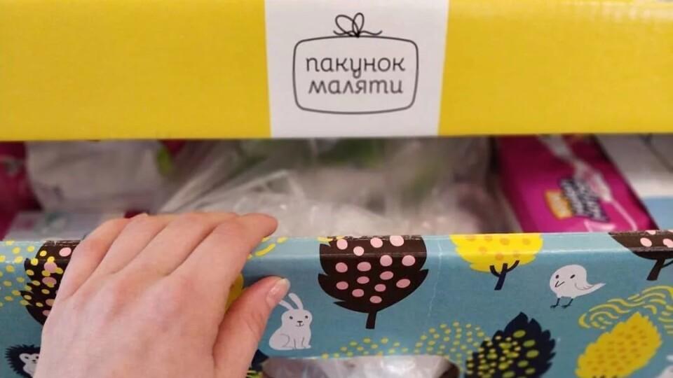 Замість «бебі-боксів» українським породіллям пообіцяли гроші