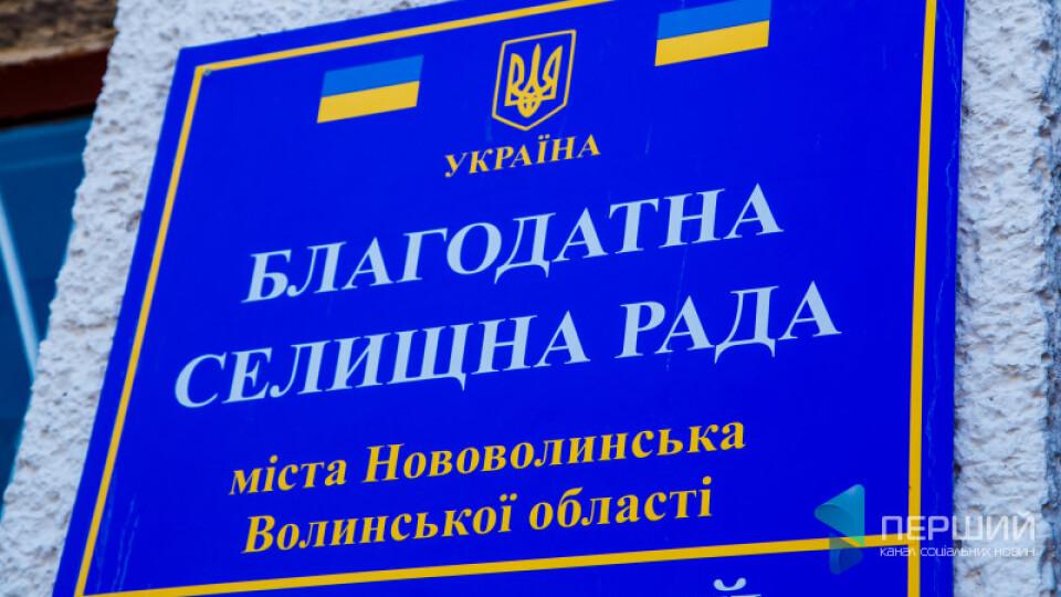 Затвердили старост приєднаних до Нововолинська сіл