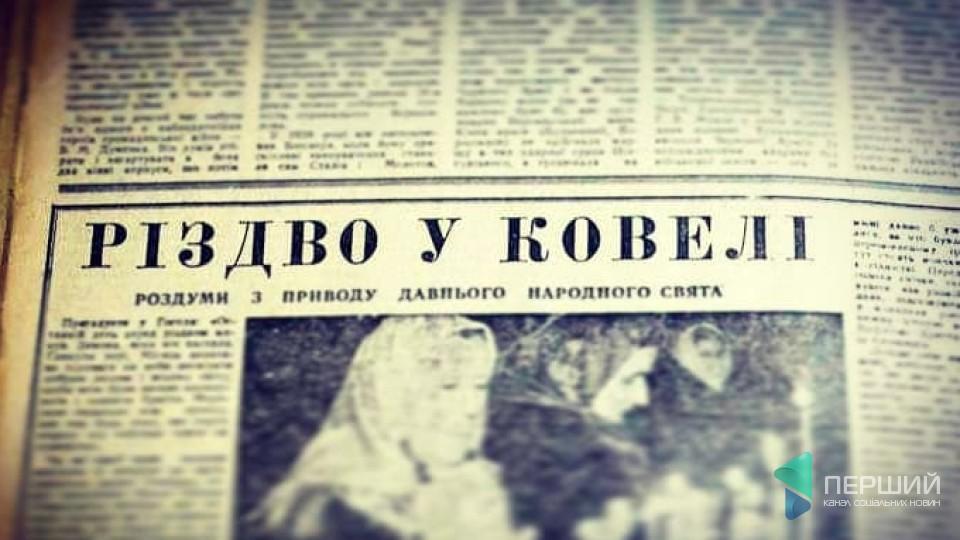 Історія першого на Волині репортажу про Різдво. ЗГАДАТИ ВСЕ