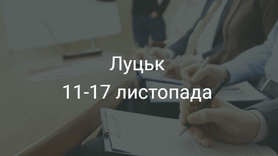 Топ найкорисніших подій тижня у Луцьку