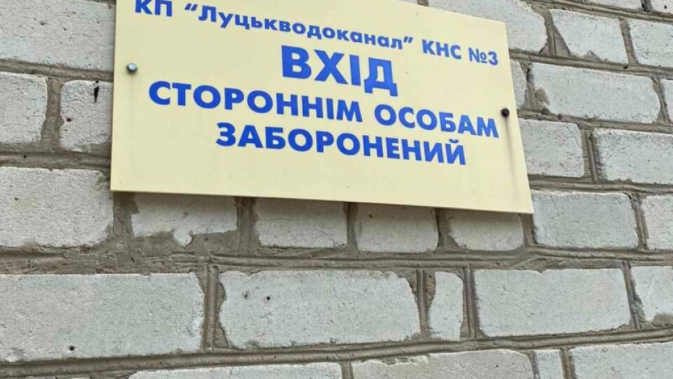 У Луцьку на найбільших каналізаційних станціях встановили системи очистки повітря