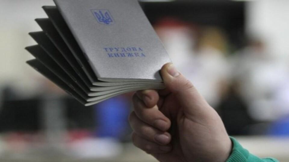 У Кабміні розповіли, як можна буде працювати без трудових книжок
