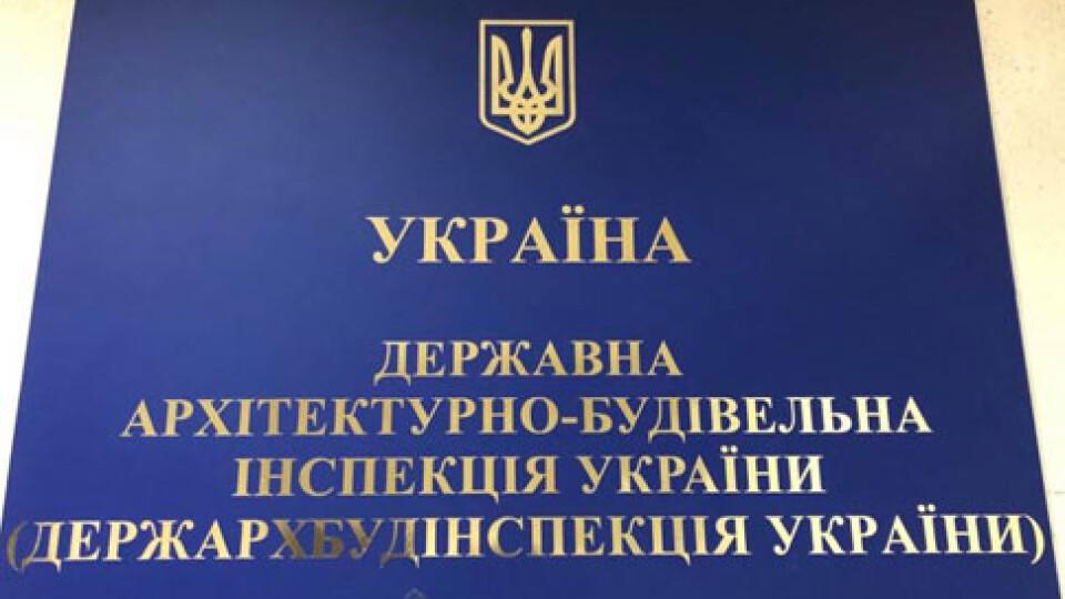 Уряд проголосував за ліквідацію ДАБІ