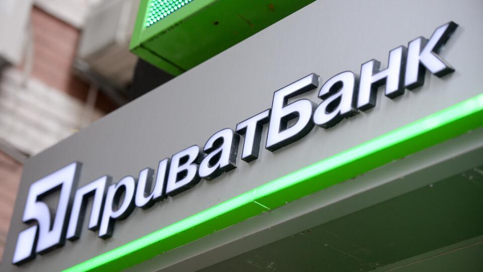 Приват24 визнаний кращим українським інтернет-банком для бізнесу