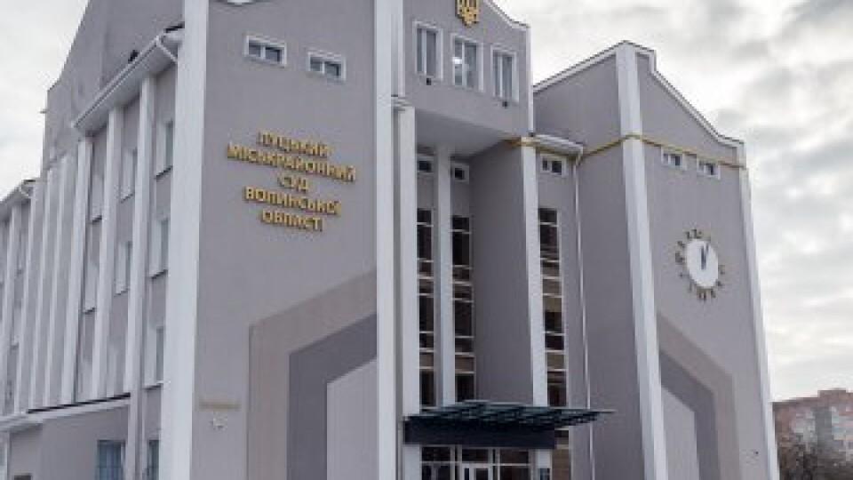 У Луцькому міськрайонному суді –новий заступник голови