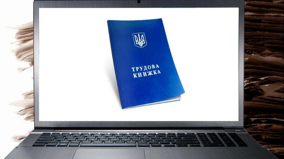 Президент підписав закон про електронні трудові книжки