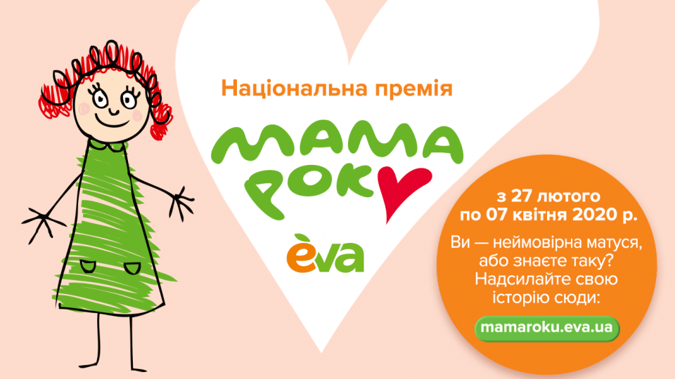 Мама року 2020: В Україні стартувала національна премія для найкращих мам